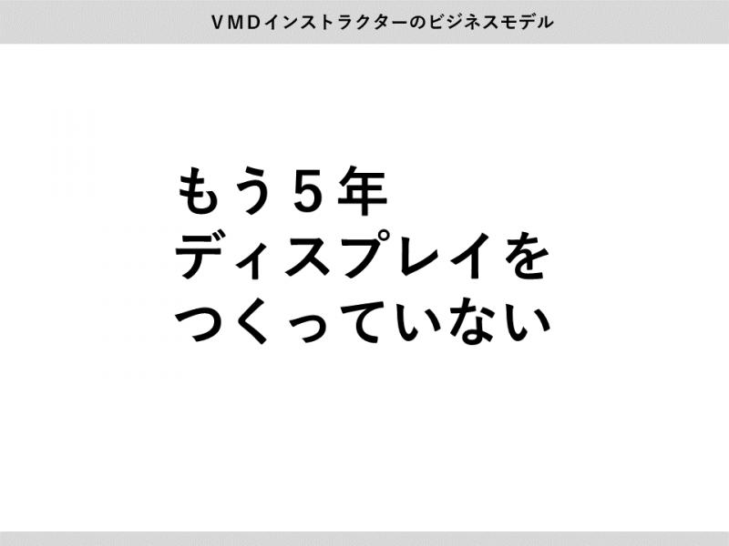 VMDインストラクターのビジネスモデル1 もう5年間、ディスプレイをつくっていない