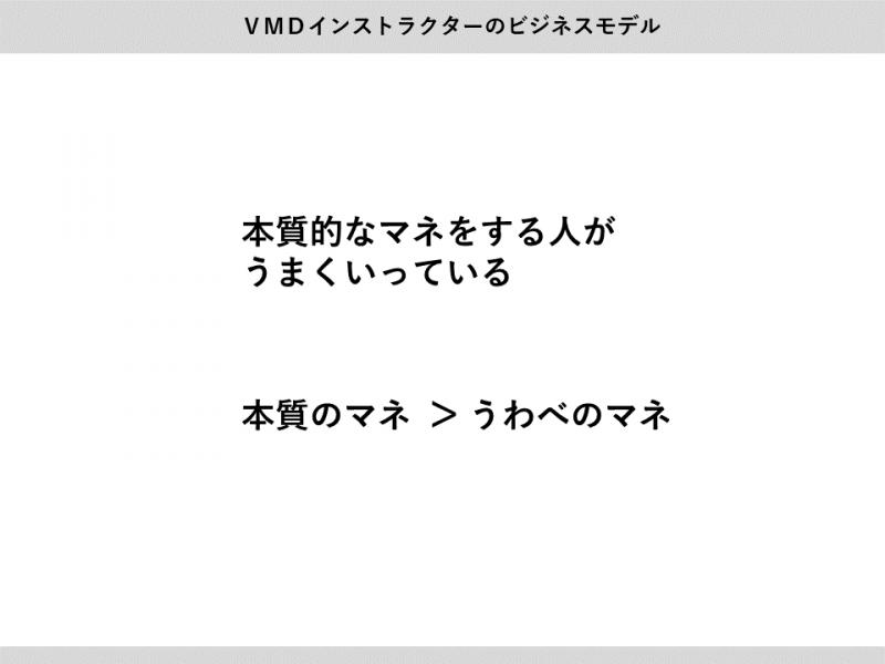 VMDインストラクターのビジネスモデル6 本質をマネする